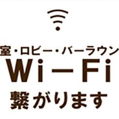 【WIFI設置のお知らせ】 全客室、1階ロビー、バーラウンジでWIFIを無料でご利用頂けるようになりました