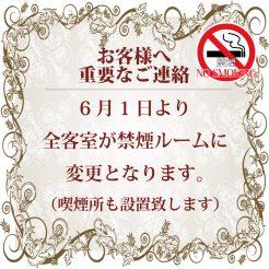 【2017年6月1日より】全客室禁煙のお知らせ