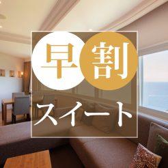 【30日前の早期予約で5,000円引】最上級フルコース付き 最上階客室 スイートルーム「早割」プラン