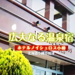 【ノイシュロス小樽がAmazonプライムビデオ番組内で紹介】