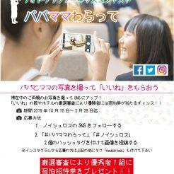 【16周年イベントNO6】フォトグラファーキッズコンテスト