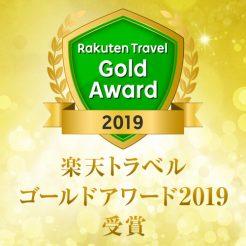ホテルノイシュロス小樽 「楽天トラベル ゴールドアワード2019受賞」