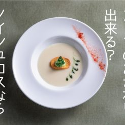【4月1日より新サービス】ディナーすべてのコース料理で「スープおかわり自由」となりました。