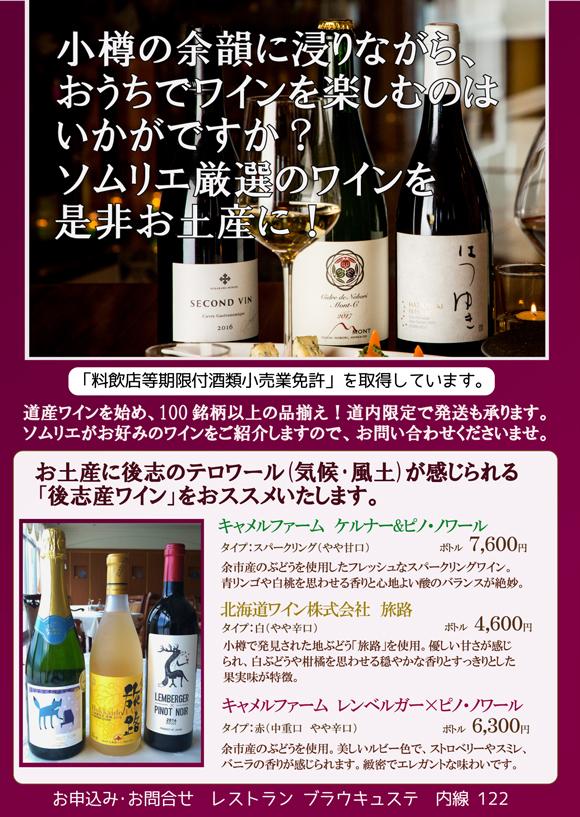 ワイン ソムリエ厳選 小樽 北海道 ソーシャルディスタンス