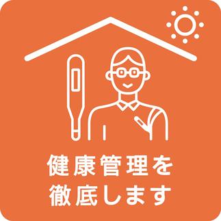 新北海道スタイル 健康管理 北海道 小樽 札幌 コロナ対策 3密回避